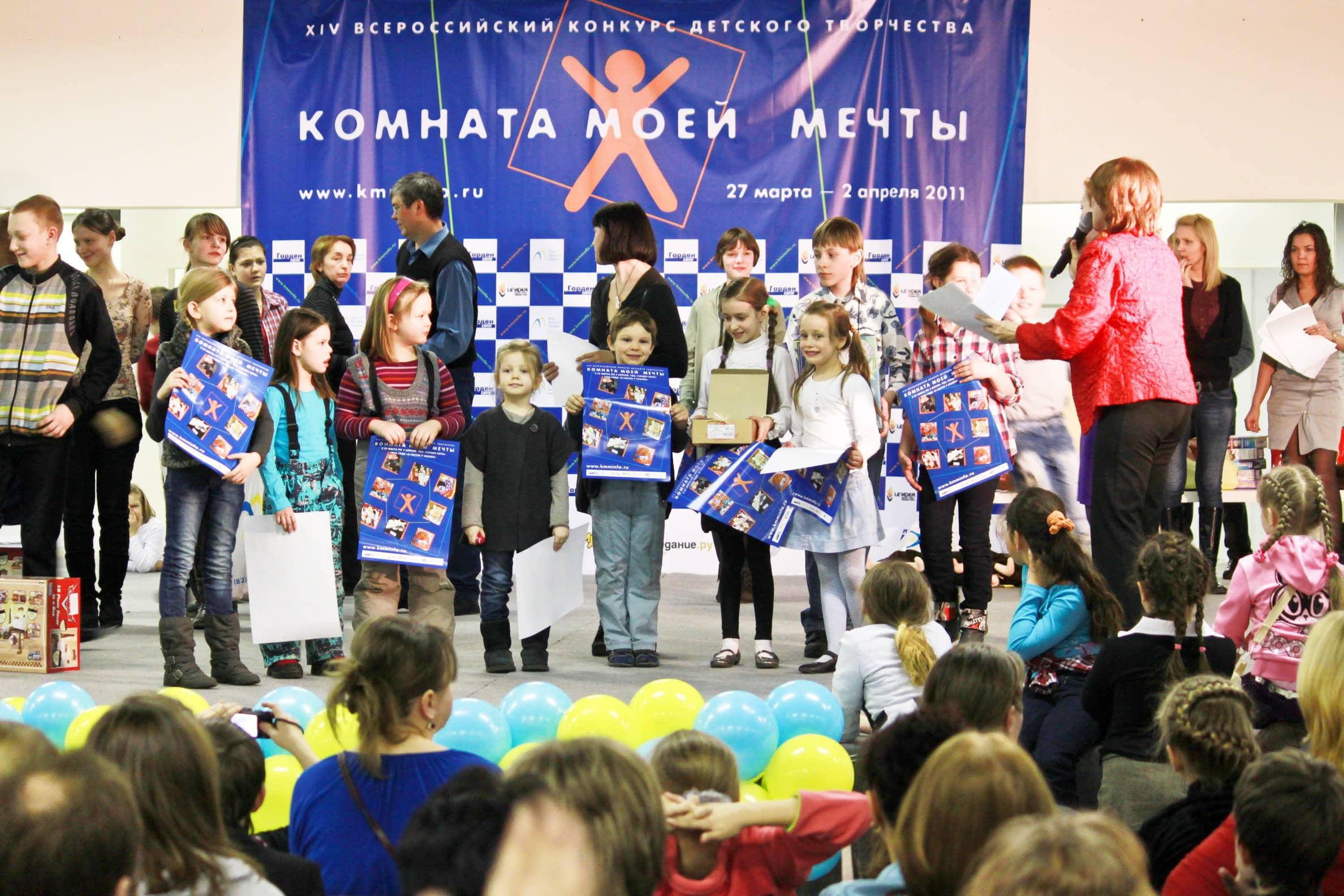 Конкурсы по детскому дизайну